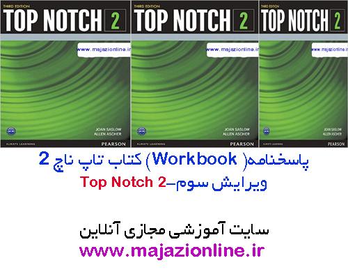 پاسخنامه ورک بوک کتاب تاپ ناچ2ویرایش سوم-top notch2third edition- workbook answer key