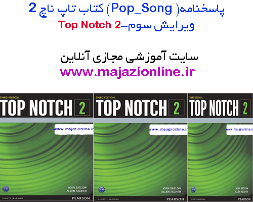 پاسخنامه(Pop_Song)پاپ سانگ کتاب تاپ2 ویرایش سومtop notch2 third edition -pop-song