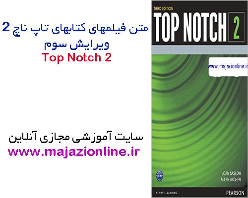 متن فیلمهای کتابهای تاپ ناچ 2 ویرایش سوم-top notch2 third edition movie scripts