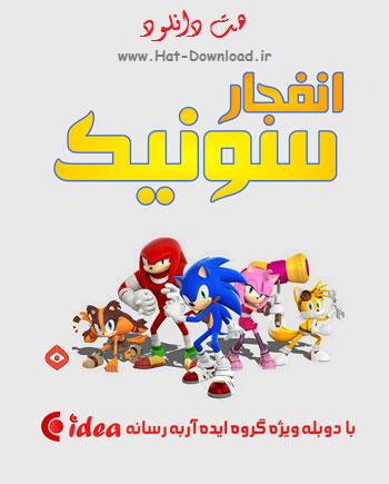 sonicdooble دانلود دوبله فارسی انیمیشن انفجار سونیک    Sonic Boom Season 1 2014