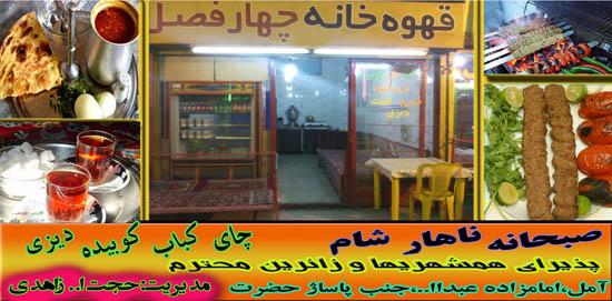 کبابی و قهوه خانه چهار فصل  امامزاده عبدالله