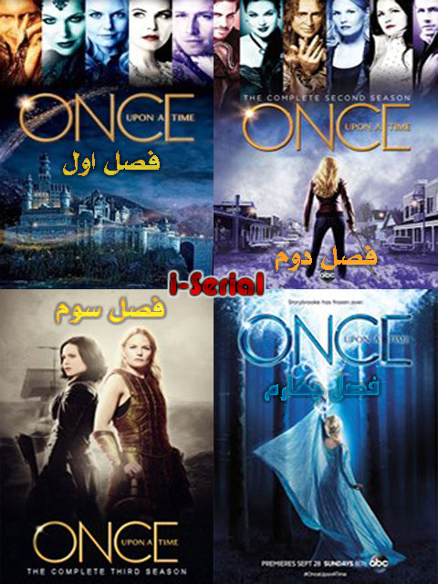 http://s3.picofile.com/file/8197411318/Once_Upon_A_Time_Full_1_To_4.jpg