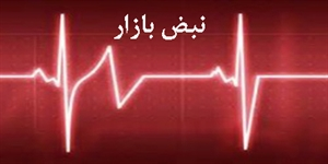 بورس تهران یکشنبه مورخ 6 فروردین 1396