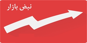 بورس تهران چهارشنبه مورخ 14 آبان 1393