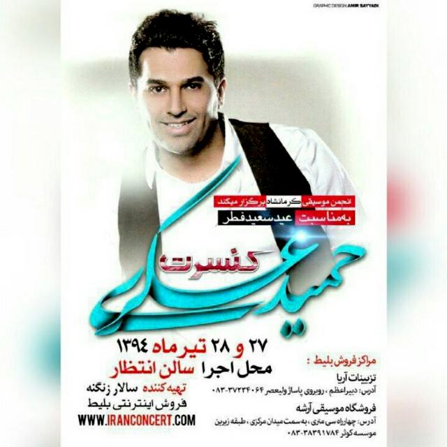 پست جدید حمید عسکری (کنسرت کرمانشاه)
