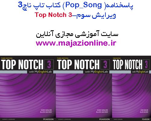 پاسخنامه(pop-song)کتاب تاپ ناچ3ویرایش سوم-top notch3 third edition -pop-song