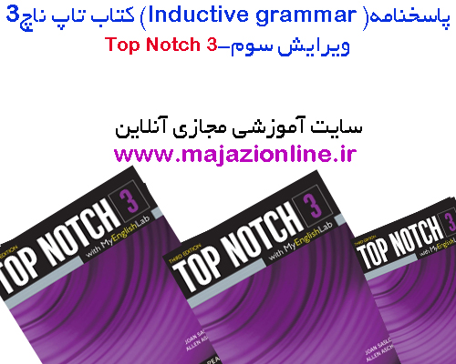پاسخنامه(lnductive grammar)کتاب تاپ ناچ 3 ویرایش سوم-top notch3_Inductive_Grammar