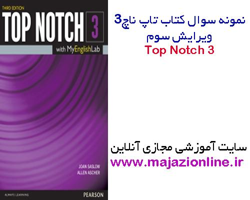 نمونه سوال کتاب تاپ ناچ 3 ویرایش سوم-Sample questions-topnotch3 third edition