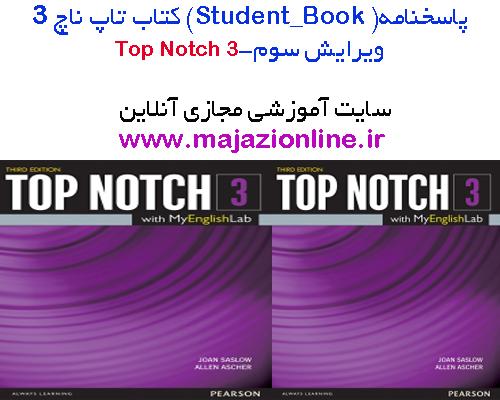 پاسخنامه (Student_Book)کتاب تاپ ناچ 3ویرایش سوم-top notch3third edition-StudentBook