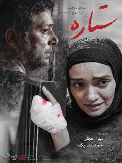 دانلود فیلم جدید ایرانی ستاره