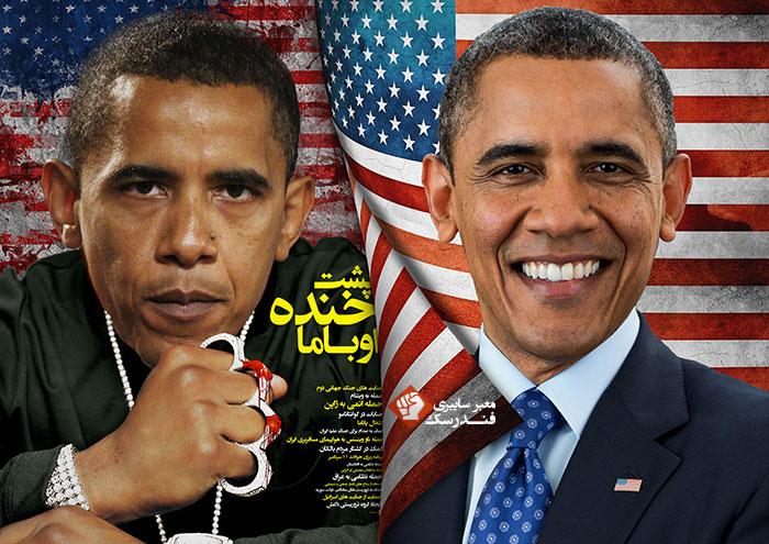 پوستر پشت خنده اوباما