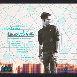 محمد بهرامی - گذشته ها