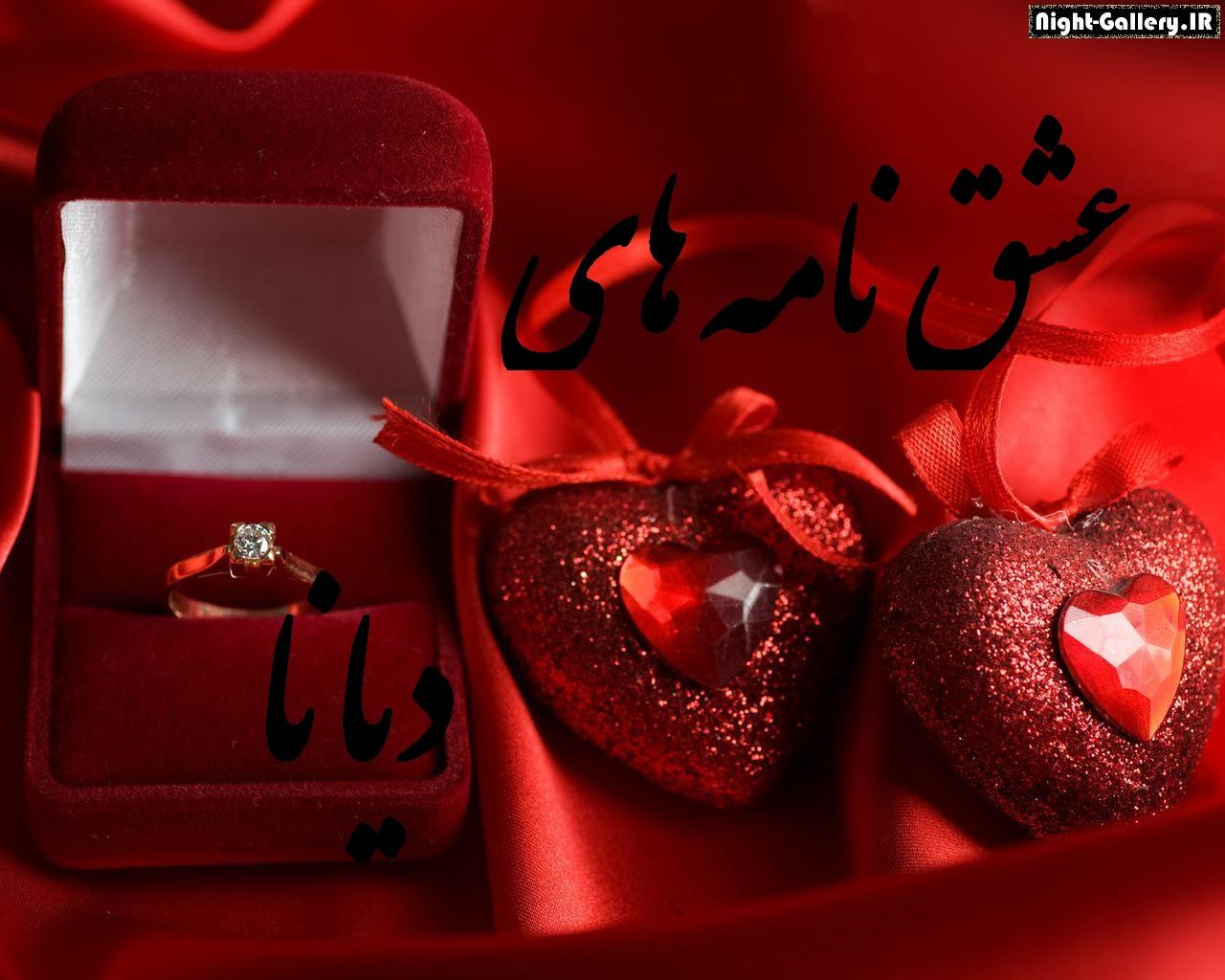 عشق نامه های دیانا