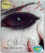 چشم برزخی ( 2 ) والهالا