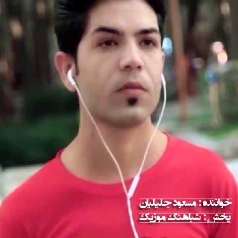 آهنگ جدید مسعود جلیلیان دانلود