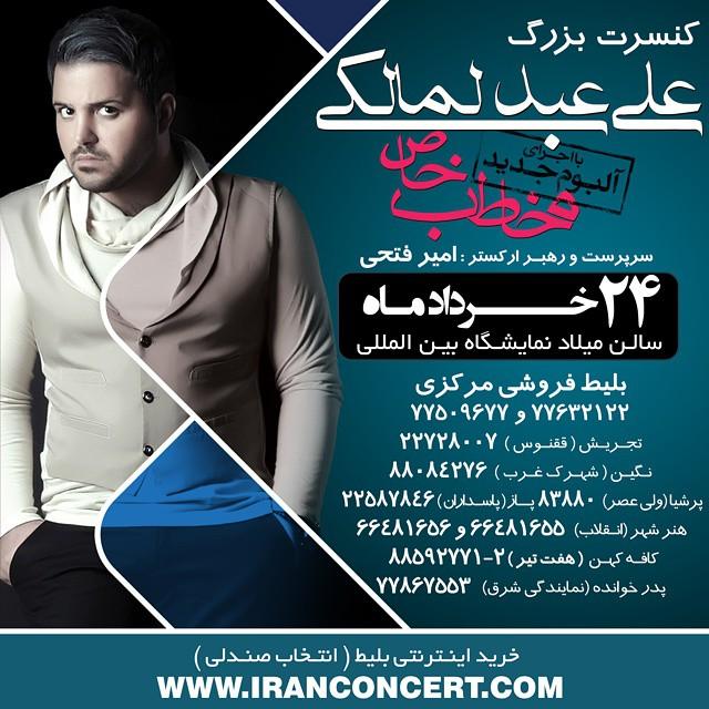 http://s3.picofile.com/file/8197842926/Ali_Abdolmaleki_24_khordad_concert.jpg
