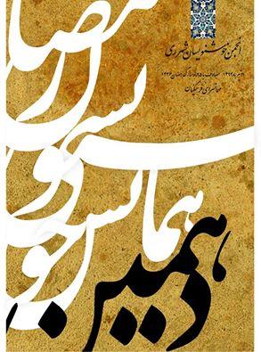 علی اشرفی