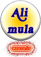 مولا علی