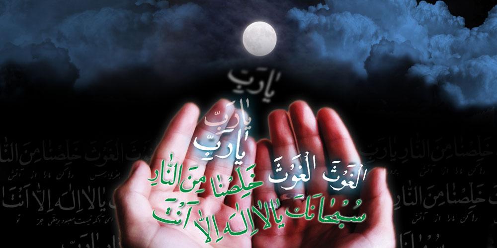Image result for خداجونم در شب قدر