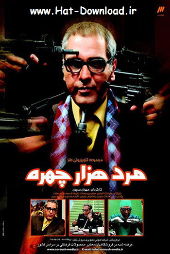 Marde 1000 Chehreh cover دانلود سریال تلویزیونی مرد هزار چهره