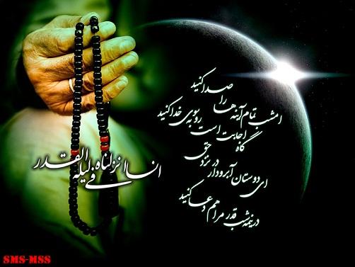 اس ام اس شهادت و شب قدر حضرت علی (ع) ماه مبارک رمضان 1398