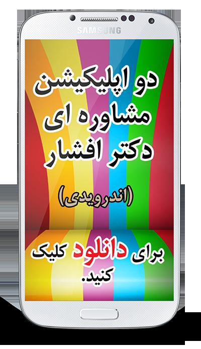 اپلیکیشن مشاوره کنکور افشار