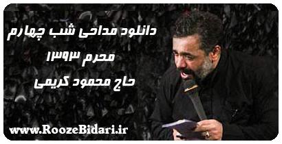 مداحی شب چهارم محرم 93 محمود کریمی