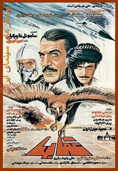 دانلود فیلم ایرانی عقاب ها