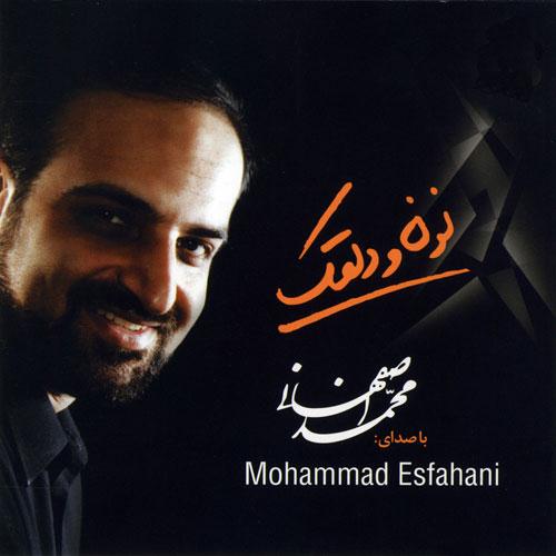 محمد اصفهانی دلقک