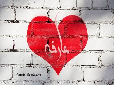طراحی های حدید عاشقانه ازتمام اسم ها سال95-96 +طراحی های عاشقانه از اسم های ترکیبی و تکی