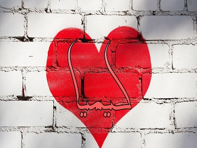 عکس اسم کیمیا داخل قلب طراحی از اسم کیمیا داخل قلب قرمز