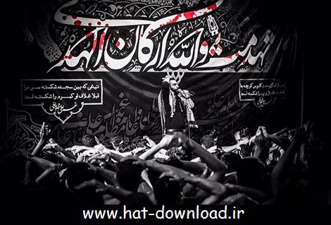 Shab Nozdah Ramazan Mogadam Cover%28Downloadha.com%29 دانلود مراسم شب نوزدهم ماه مبارک رمضان 1394 با مداحی کربلایی جواد مقدم + تصویری