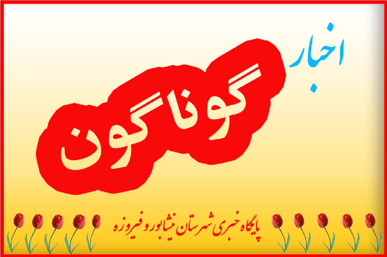 اطعام هزارو 200مددجو در سالروز ورود امام رضا (ع) به نيشابور