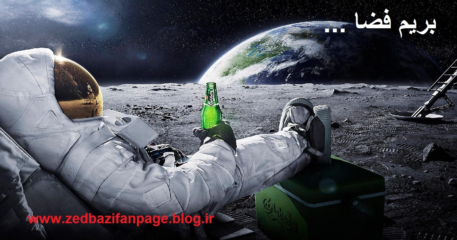 دانلود آهنگ جدید زدبازی به نام بریم فضا