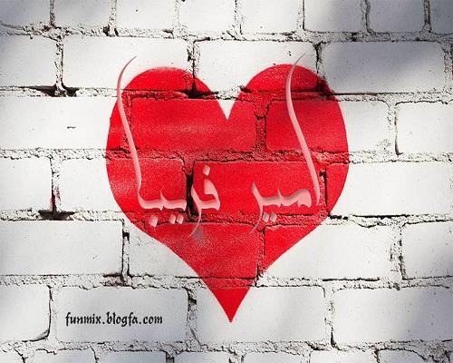 عکس اسم امیر و فریبا داخل قلب طراحی از اسم امیر وفریبا داخل قلب قرمز