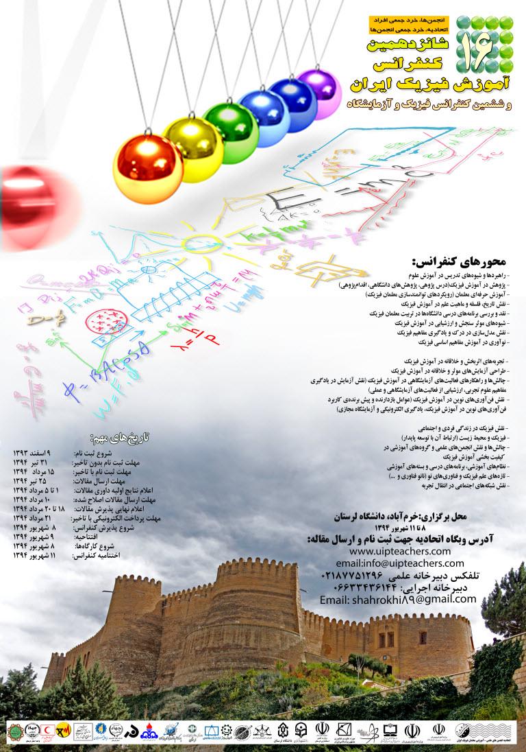 شانزدهمین کنفرانس آموزش فیزیک