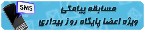 مسابقه پیامکی ویژه اعضا پایگاه روز بیداری