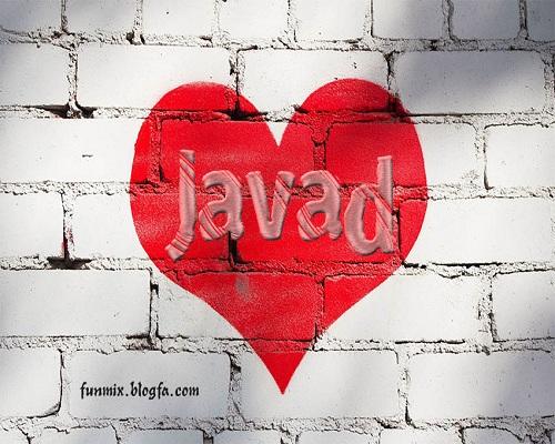 عکس اسم جواد داخل قلب طراحی از اسم جواد داخل قلب قرمز