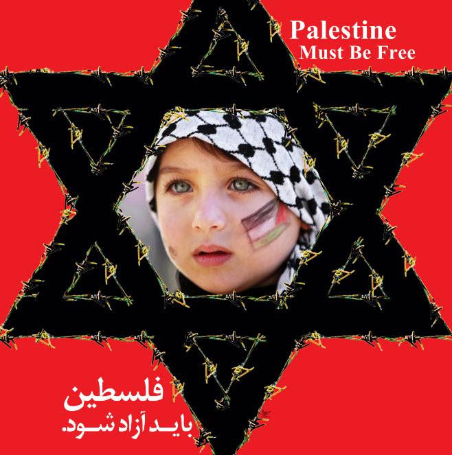 روز قدس.فلسطین باید آزاد شود