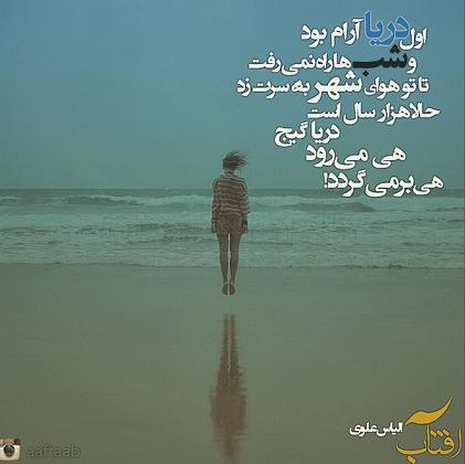 Image result for عکسنوشته دریا