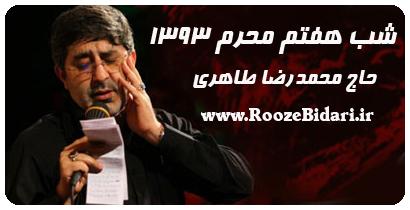 دانلود مداحی شب هفتم محرم 93 محمدرضا طاهری