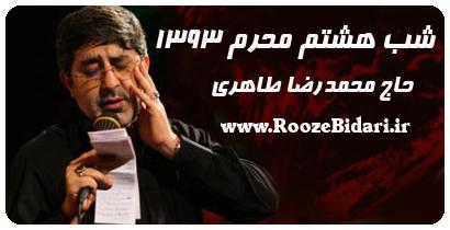 شب هشتم محرم 93 طاهری
