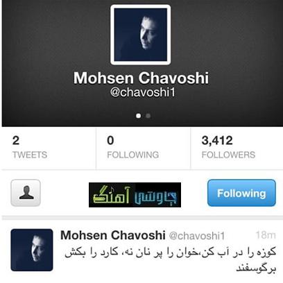 توییتر محسن چاوشی