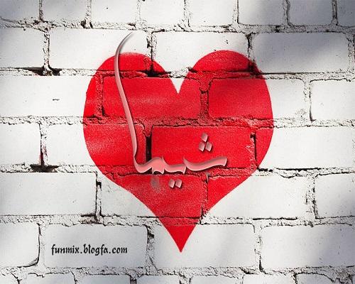 عکس اسم شیما داخل قلب طراحی از اسم شیما داخل قلب قرمز