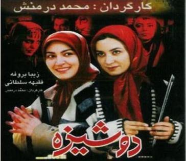 دانلود فیلم ایرانی دوشیزه