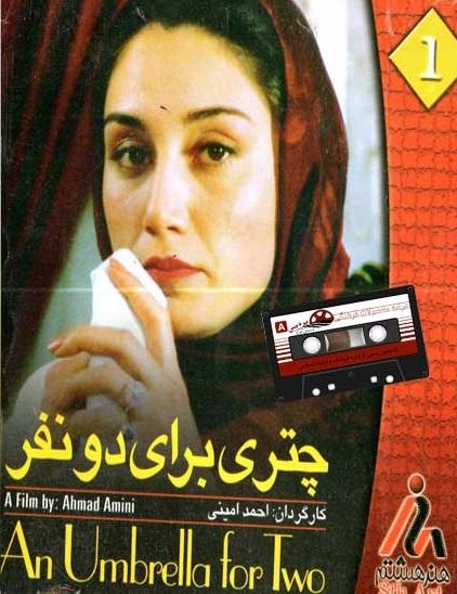 دانلود فیلم ایرانی چتری برای دو نفر