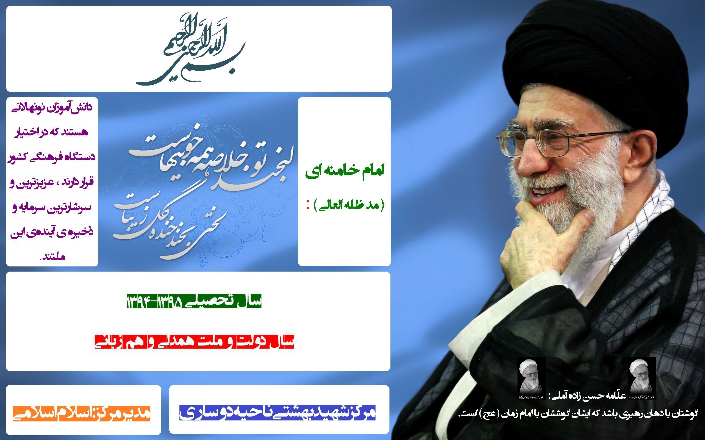 مركز شهید بهشتی ناحیه دو ساری