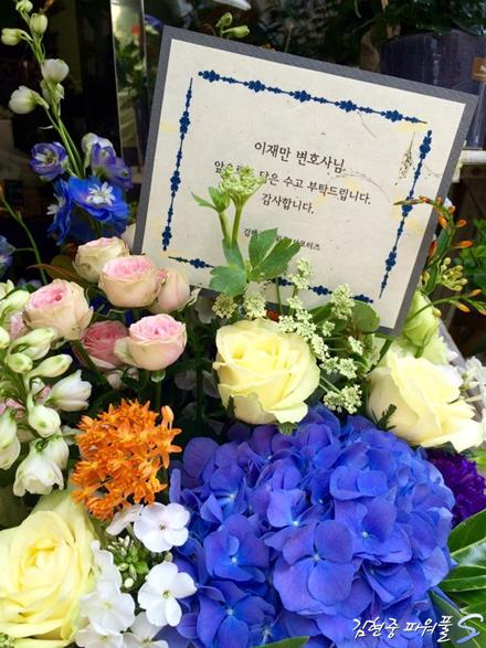 KHJ Fan Club Powerful S Food Support To Attny Lee Office
