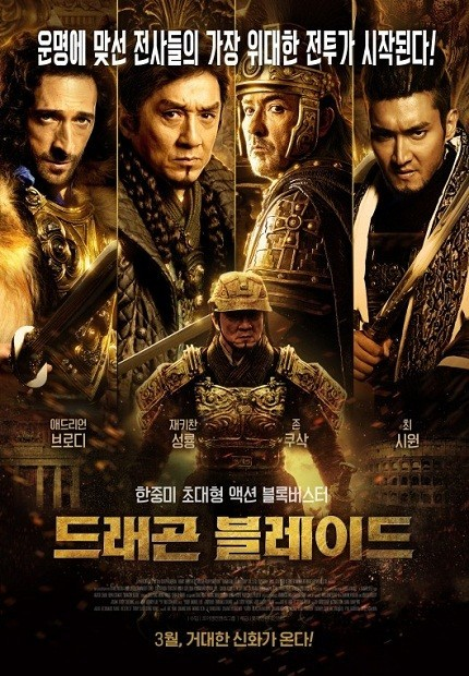 دانلود دوبله فارسی فیلم Dragon Blade 2015