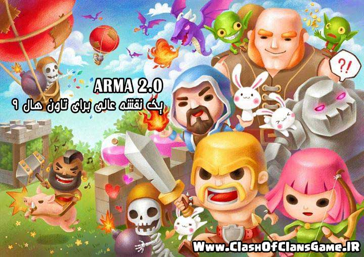 MAP ARMA 2.0